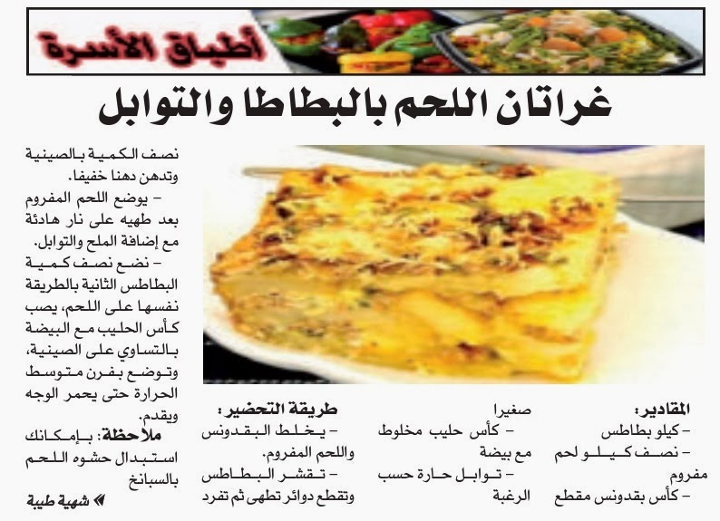 La cuisine alg rienne 2013 - La cuisine algerienne samira ...
