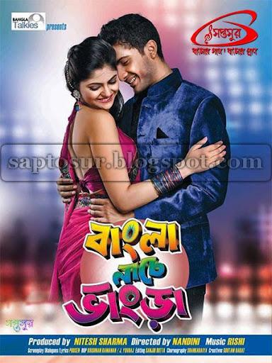 Top 10 Best Bengali Movies 2013