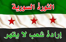 نشيد ثورة السوريين الاحرار