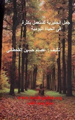 جمل إنجليزية تستعمل بكثرة فى الحياة اليومية - عصام حسين القحطاني