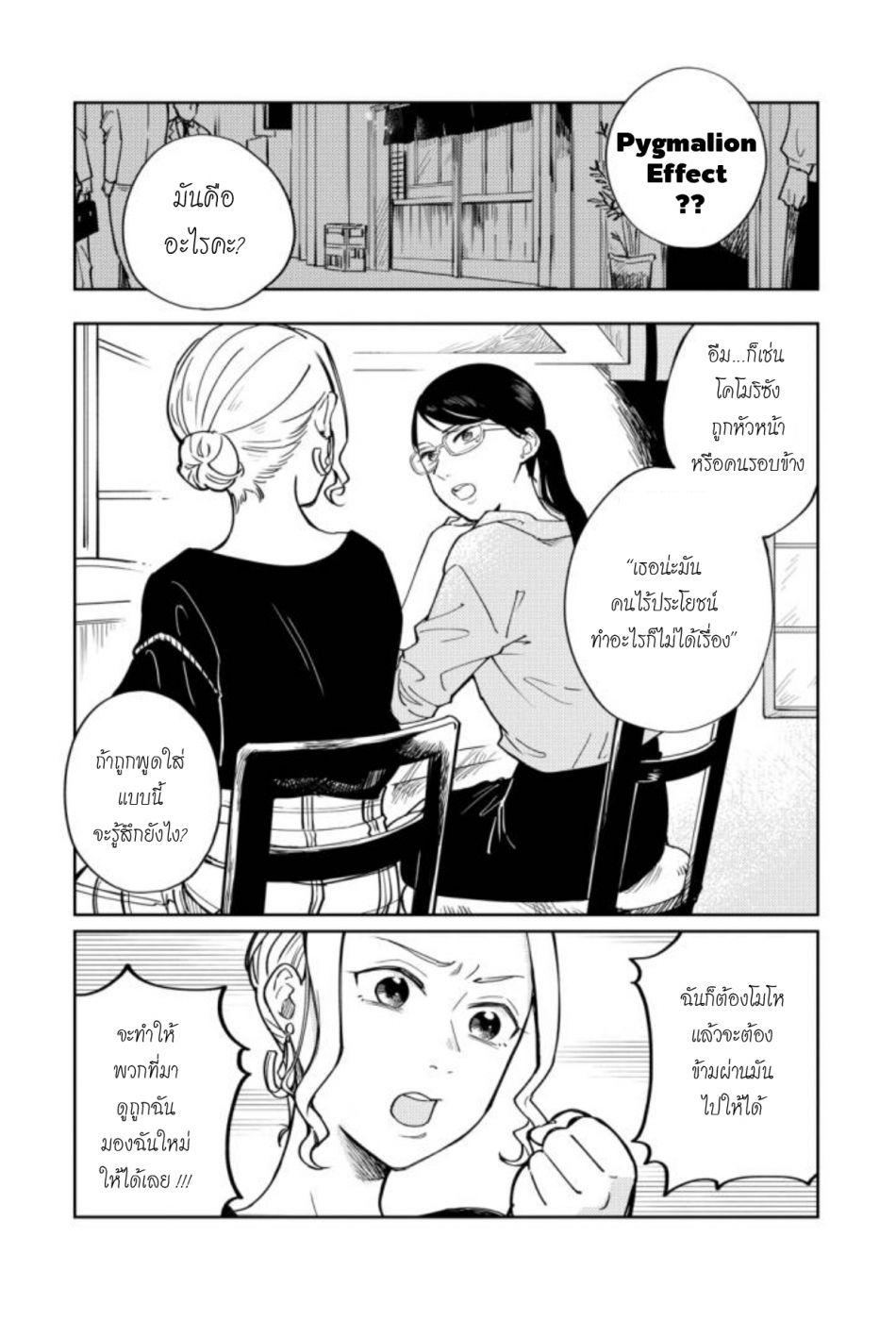 Hitogoto nan desu kara -ตอนที่ 5