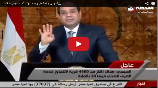 بالفيديو : شاهد ردة فعل السيسي حين اكتشف أنه رفع شارة رابعة بالخطأ