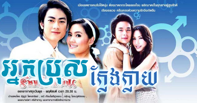 [ Movies ] Nak Bros Kleng Klay - Khmer Movies, Thai - Khmer, Series Movies