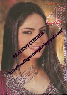Aanchal Digest December 2015