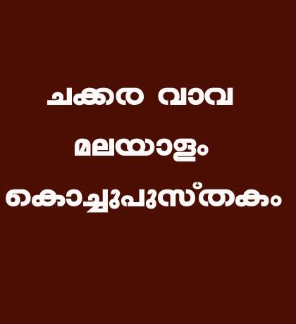 Chakkara vava malayalam kochupusthakam