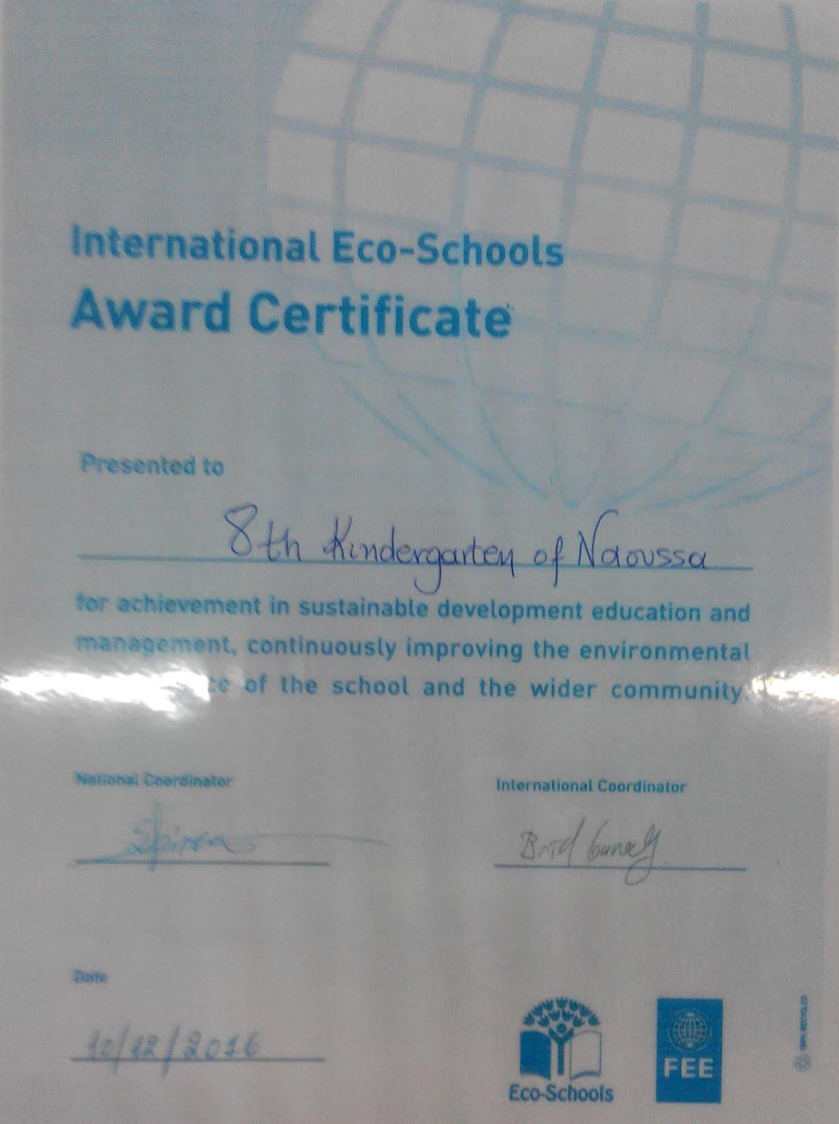 Διεθνές Βραβείο