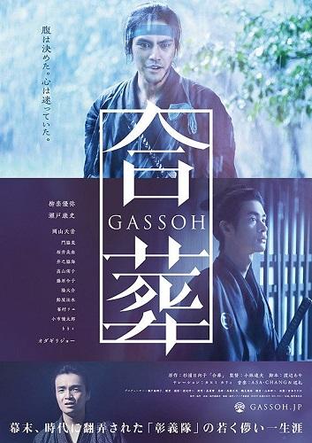 Film Gassoh (Live-Action) di Bioskop