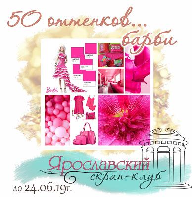 50 оттенков... барби 24/06