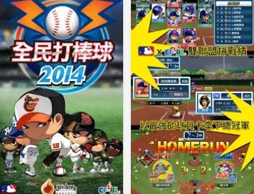 棒球遊戲 APP:全民打棒球2014 APK / APP 下載,中華職棒+MLB雙授權,Android 手機版