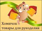 """интернет-магазин """"Хомячок"""""""