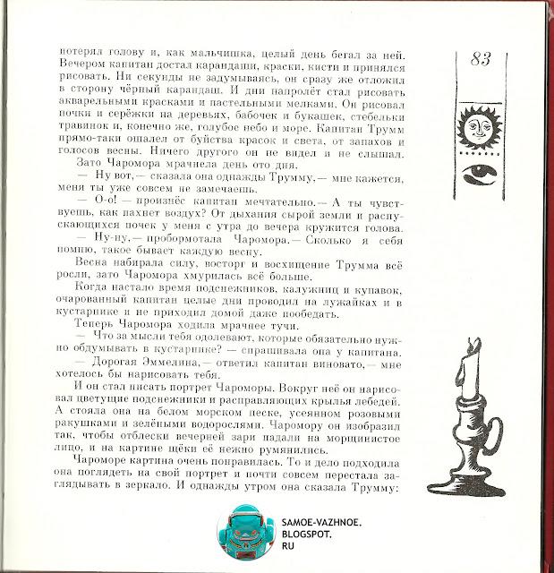 Сайт советских детских книг