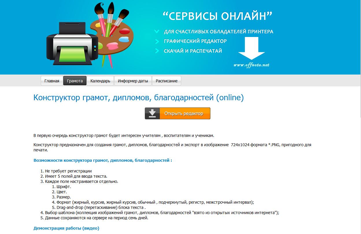 Конструктор грамот,  дипломів, подяк (онлайн)