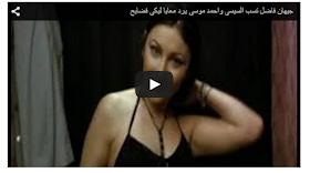 فيديو جيهان فاضل تسب احمد موسي على الهوا والاخير يرد