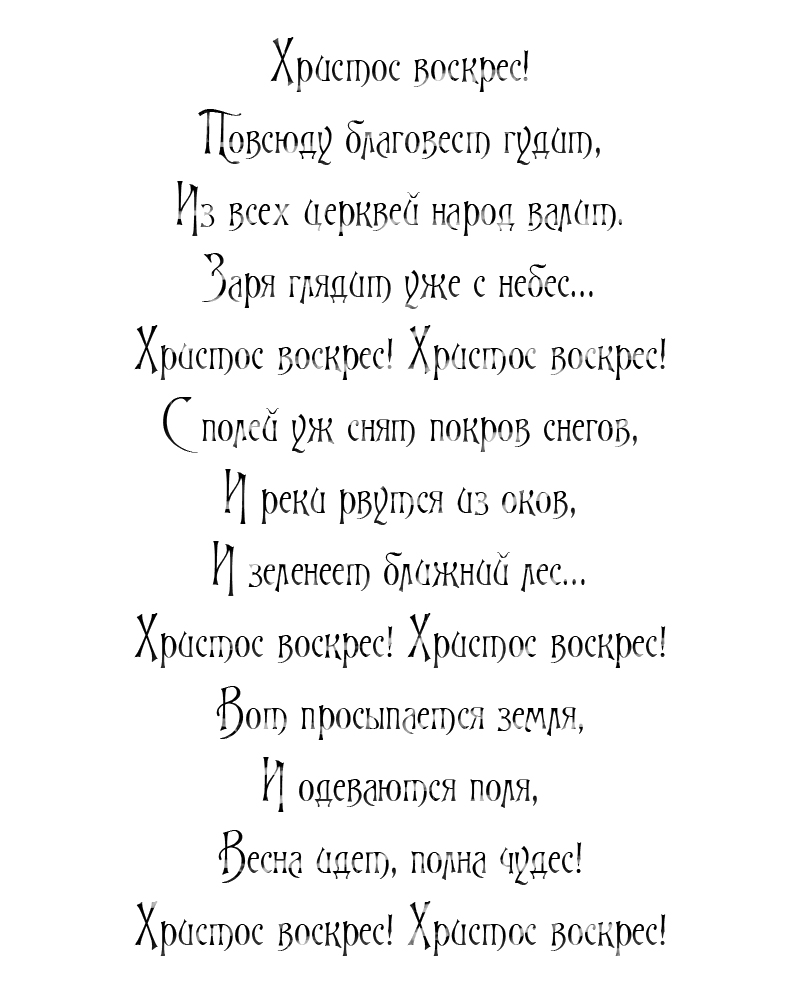 Стихи русских поэтов с поздравлениями