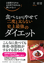 ハリーダイエット本 最新刊!