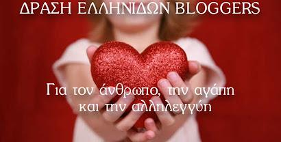 Δραση Ελληνιδων Blogger