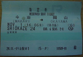 Train ticket obtained using the Japan Rail Pass on the Shiokaze 24 from Imabari to Okayama at 16:06
