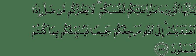 Surat Al-Maidah Ayat 105
