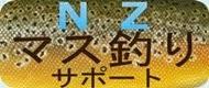 NZ南島マス釣りサポート