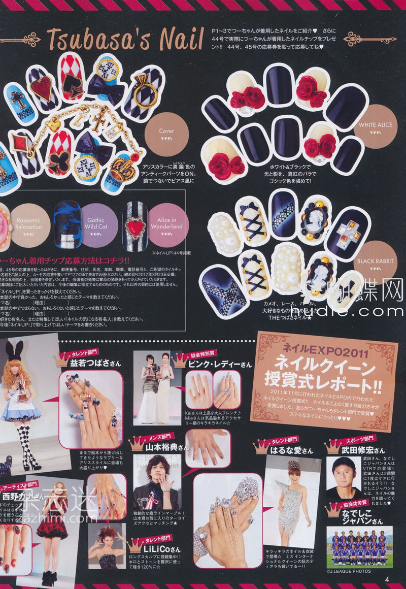 Famous Japanese Nail Art Magazines Component - Nail Art Ideas ...
