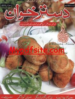 Daster Khuwaan Magazine July 2013