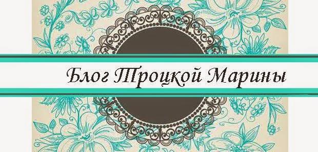 Блог Троцкой Марины