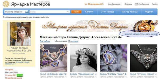 http://www.livemaster.ru/galadietrih