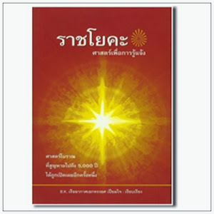 Raja Yoga Book(Thai)