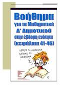 ΜΑΘΗΜΑΤΙΚΑ Δ΄ΔΗΜΟΤΙΚΟΥ , κεφ.41-46