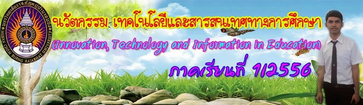 นวัตกรรมเทคโนโลยีและสารสนเทศการศึกษา