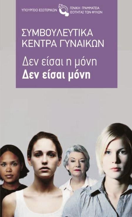 Συμβουλευτικά Ισότητας