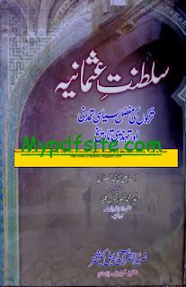 Saltanat e Usmania By Dr. Ali Muhmmad Aslabi
