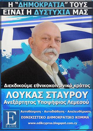 η Πρόταση των Εθνικιστών στις Κυπριακές εκλογές