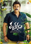 Drushyam Movie Wallpapers and Posters-thumbnail-17