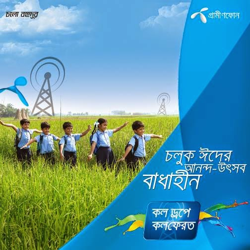 Grameenphone-Minute-Back-On-Call-Drop
