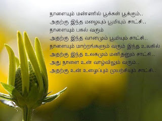 Latest Tamil poems, tamil kavithaigal