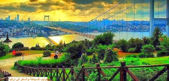 برامج ورحلات سياحية اسطنبول تركيا