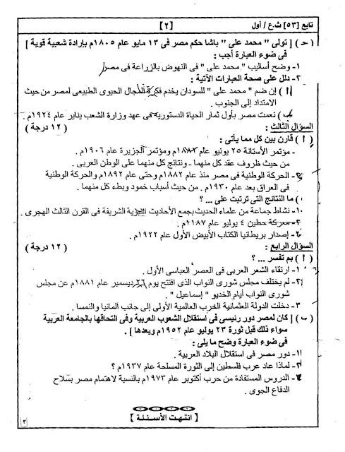 حصريا امتحان التاريخ واجاباته النموذجية للثانوية العامة 2012 2