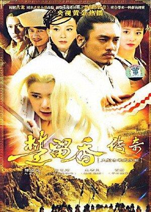 Tân Sở Lưu Hương (2007) - FFVN - (42/42)