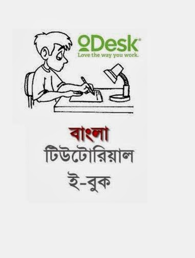 Odesk (Upwork) Bangla Tutorial PDF Book