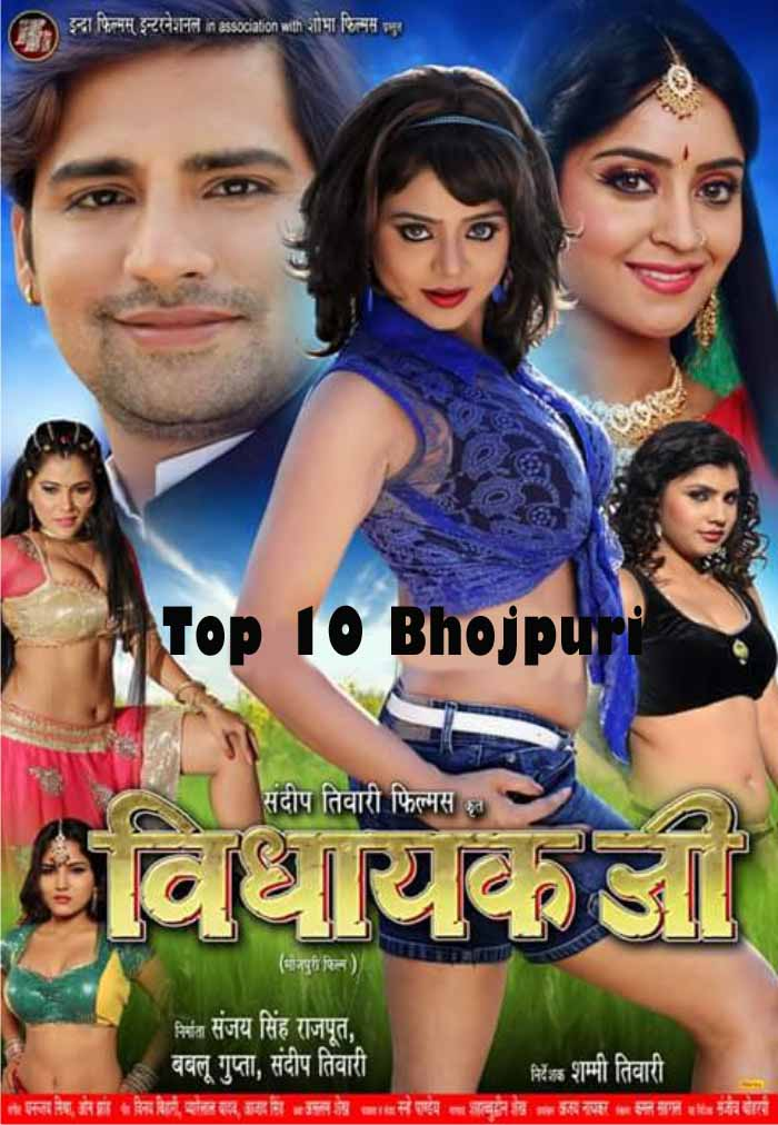 First look Poster Of Bhojpuri Movie Vidhayak Ji Feat Rakehs Mishra, Subhi sharma, Priya Sharma, Seema Singh, Latest movie wallpaper, Photos