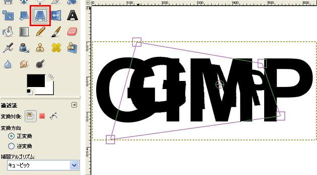 「遠近法」ツールで文字の四隅をドラッグしてゆがませ、遠近感をつけましょう。