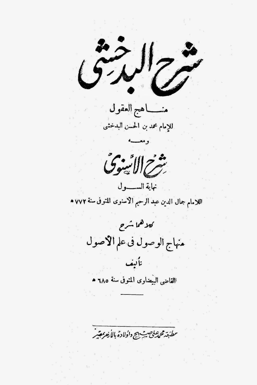 شرح البدخشي منهاج العقول للإمام محمد بن الحسن البخشي ومعه شرح الأسنوي نهاية السول للإمام الأسنوي
