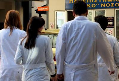 Κατάργηση ειδικότητας Νοσηλευτών από τα ΕΠΑΛ