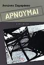 """"""" Αρνούμαι """" - Αντώνης Σαμαράκης"""