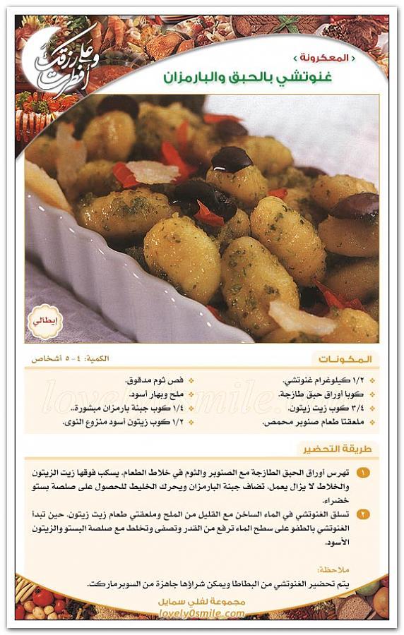 غنوتشى بالحبق والبارمزان من اكلات رمضان