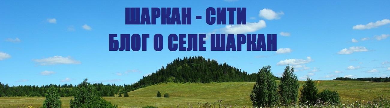 ШАРКАН - СИТИ