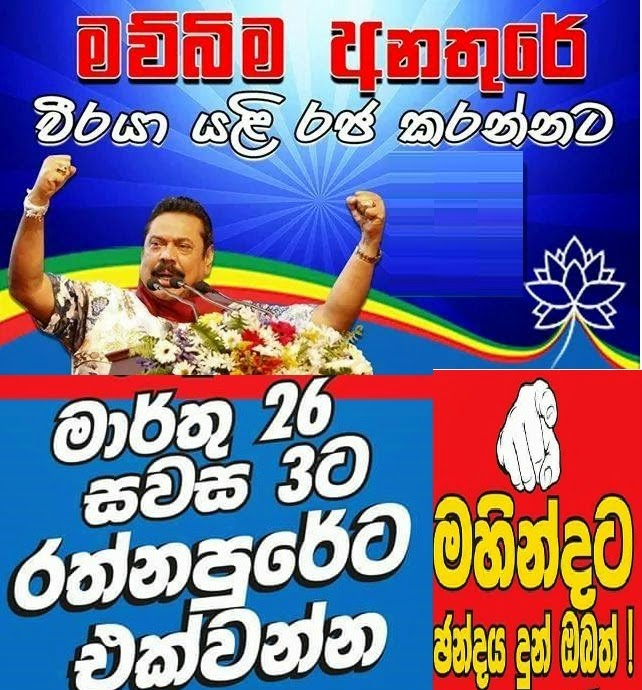 Gossip-Lanka-Sinhala-News-Third-rally-for-MR-in-Ratnapura-Live-www.gossipsinhalanews.com