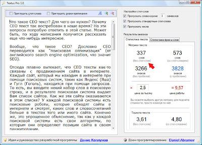 анализ текста в программе Textus Pro