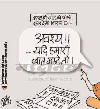 population cartoon, china, bjp cartoon, hindutva, cartoons on politics, indian political cartoon